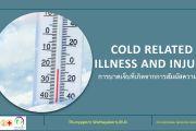 การบาดเจ็บที่เกิดจากการสัมผัสความเย็น