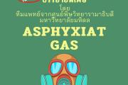 31 สิงหาคม 63 ขอเชิญแพทย์ที่สนใจ ร่วมประชุมบรรยายพิเศษ Asphyxiant gas โดยทีมแพทย์จากศูนย์พิษวิทยารามาธิบดี มหาวิทยาลัยมหิดล